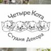 Четыре Кота / Аренда декора и реквизита Москва