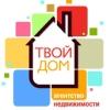 """Агентство недвижимости """"Твой дом"""" г. Пермь"""