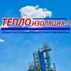 Теплоизоляция-1 г. Стерлитамак