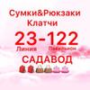 Садовод сумки 23-122