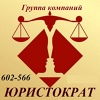 Группа компаний ЮРИСТОКРАТ