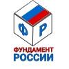 ФУНДАМЕНТ РОССИИ