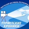 Туристские хроники-2020-2012