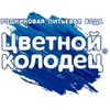 Доставка воды в Калуге   «Цветной колодец»