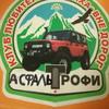 Урал трофи рб