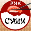 Пик Суши Пятигорск