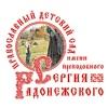 Наш православный детский сад