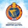 """ХК """"ЭНЕРГИЯ"""" г.о.ШАТУРА(хоккей с мячом)"""