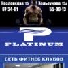 Сеть фитнес-клубов «PLATINUM» Волгоград