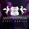Event agency «Антреприза»