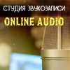 Online Audio   Студия звукозаписи