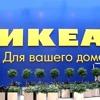 Доставка из IKEA в Новороссийск, Анапу и Гелендж