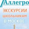 Экскурсии для школьников в Москве