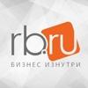 RB.ru: бизнес изнутри
