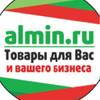 Almin.ru - Товары для Вас и Вашего бизнеса!