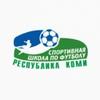 Спортивная школа по футболу | Республика Коми