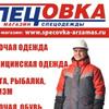 Spetsovka Arzamas