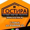 ГОСТИРА - квартира на сутки, посуточно в Томске