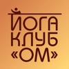 """Йога-клуб """"ОМ"""" (Москва)"""