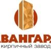 """Кирпичный завод """"Авангард"""""""