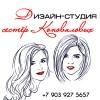 Дизайн интерьера сестер Коноваловых в Омске