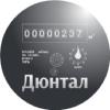 Поверка счетчиков воды в Екатеринбурге