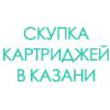 Скупка картриджей. Казань