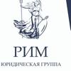 """ЮРИДИЧЕСКАЯ ГРУППА """"РИМ"""""""