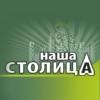 Агентство Недвижимости «Наша Столица»