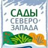 САДЫ СЕВЕРО-ЗАПАДА