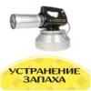 Устранение запаха Ароматизация-Псков Сухой туман