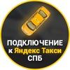 Работа в яндекс такси СПБ /// TAXISPB.ORG