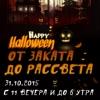 """Хэллоуин в Минске - """"От заката до рассвета"""""""
