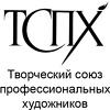 Творческий союз профессиональных художников ТСПХ