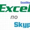 Excel по Skype