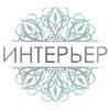 """ПЛАСТИКОВЫЕ ОКНА во Владимире (ГК """"Интерьер"""")"""