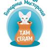 """Гончарная мастерская """"TamCeram"""""""