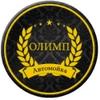 """Автомоечный комплекс """"ОЛИМП"""""""