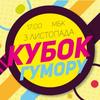 """═╬ Открытая Всеукраинская лига КВН """"Прилуки"""" ╬═"""