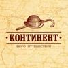 Континент-тур - прием групп и экскурсии в Пскове