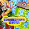 Волшебники двора - официальная группа ВКонтакте