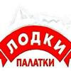 """"""" ЛОДКИ ПАЛАТКИ """""""