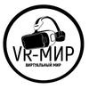 Виртуальный мир Виртуальная Реальность Белгород