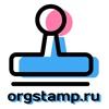 Печати и штампы в Казани