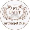 АРТ БАГЕТ/Гобелен/Багет/Рамки/Зеркала/Картины