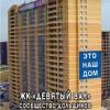 """Группа дольщиков ЖК """"Девятый Вал"""""""