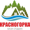 "Отдых в Беларуси.База отдыха ""Красногорка""."