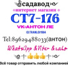 Антон Ле ст7-176
