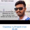 Тамим ТЦ 2Б-88