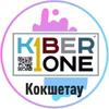 KIBERone Кокшетау